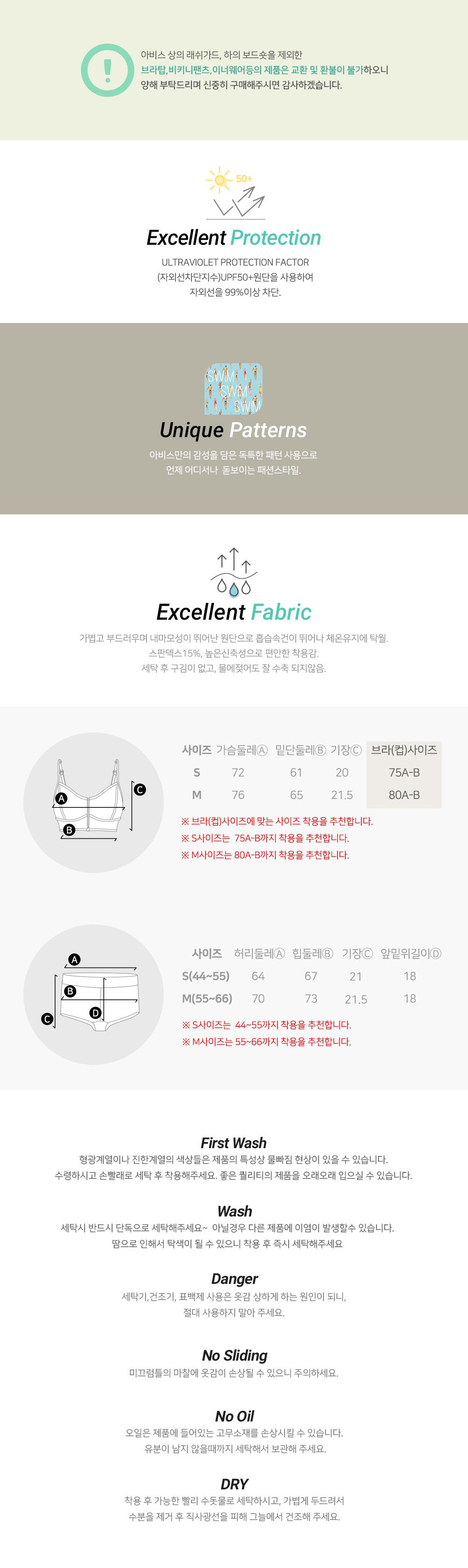 아비스 우먼 비키니세트 제품특징 및 사이즈정보