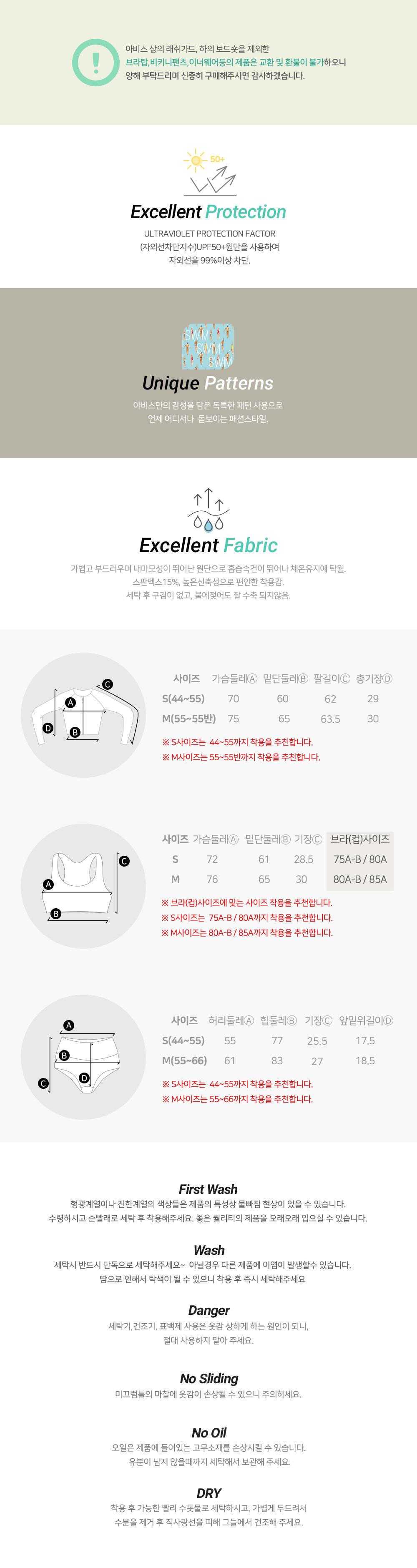 아비스 우먼 크롭 집업래쉬가드+브라탑+팬츠세트 제품특징 및 사이즈정보